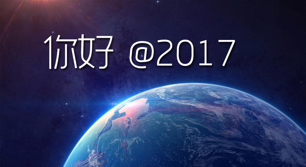你好2017