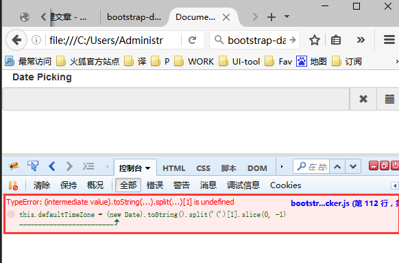 bootstrap-datetimepicker在火狐下报错的问题