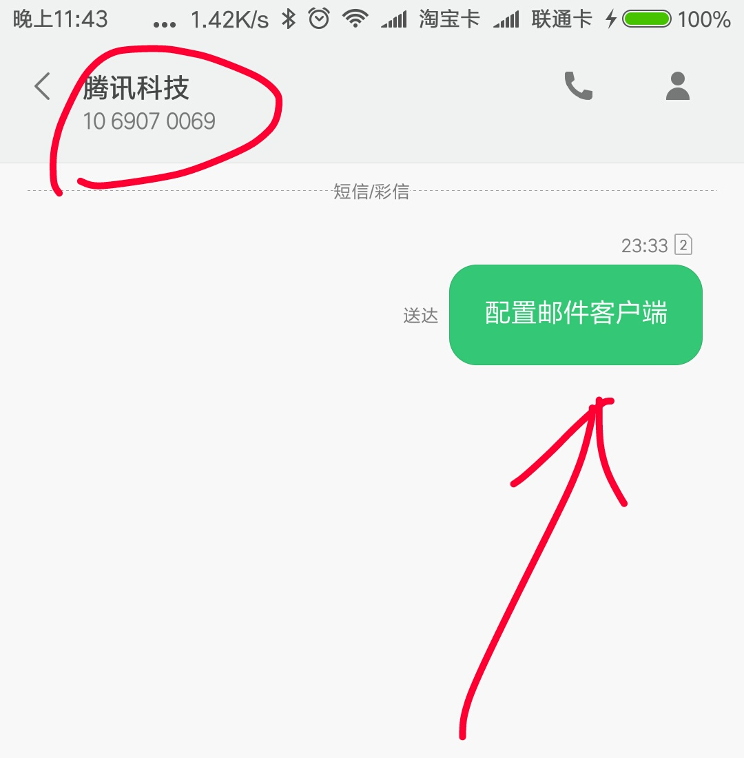 mac邮件配置QQ邮箱