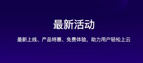 腾讯云服务器双1111活动