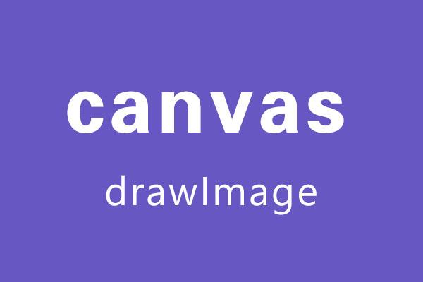 Cavas.drawImage图片拉伸问题