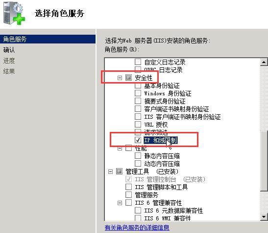 iis网站添加白名单
