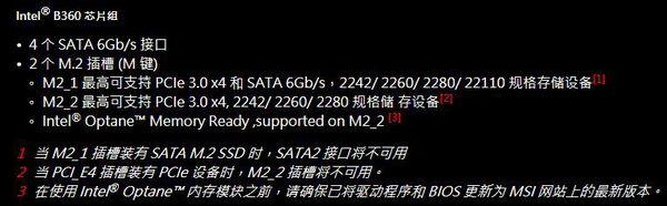 微星B360M(迫击炮)不认M2固态硬盘