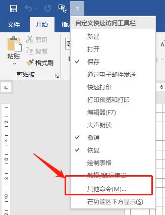 word批量操作图片到指定位置改变大小改变版式