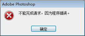 PS程序出错,无法保存