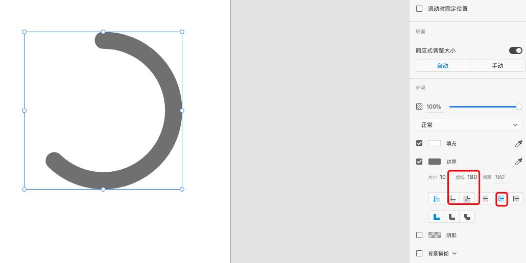 XD如何画弧形,进度条